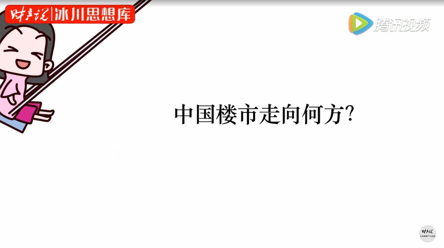 财产说:冰川思想库观点,中国房产泡沫早晚会破灭
